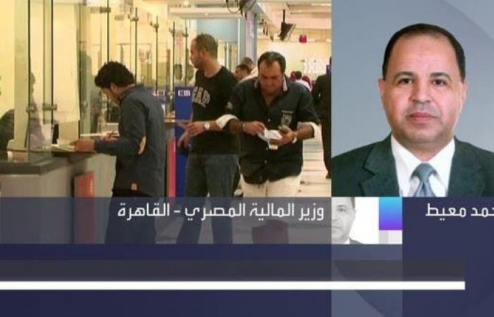 وزير مالية مصر للعربية: التمويل من الأسواق الدولية بين 5 و7 مليار دولار 2021/2022
