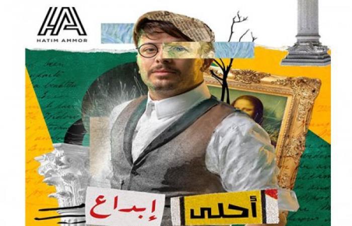 """باللهجة العراقية... """" أحلى إبداع """" جديد حاتم عمور"""