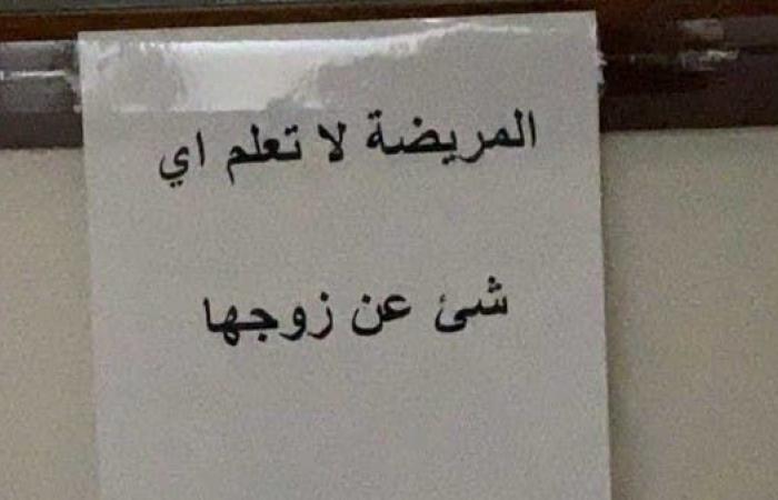 شاهد.. كلمات موجعة على باب غرفة دلال عبد العزيز