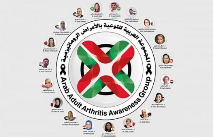 """المجموعة العربية للتوعية بالأمراض الروماتيزمية تختتم حملتها الأولى """"كُنْ أنتَ"""""""