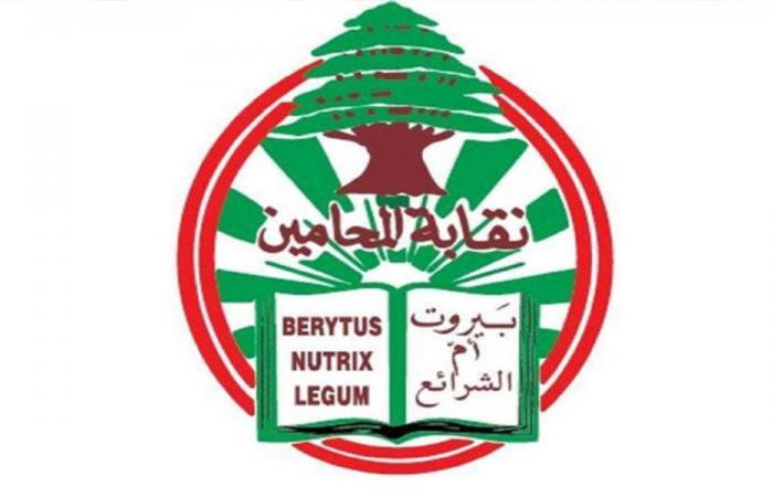 """""""محامو بيروت"""": الإضراب مستمرّ في هذه الحالة"""