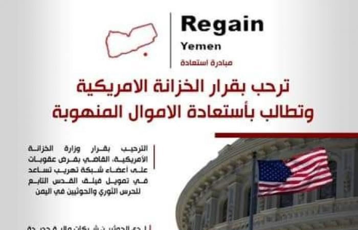 ترحيب يمني بعقوبات أميركا على شبكة تهريب إيرانية لدعم الحوثي