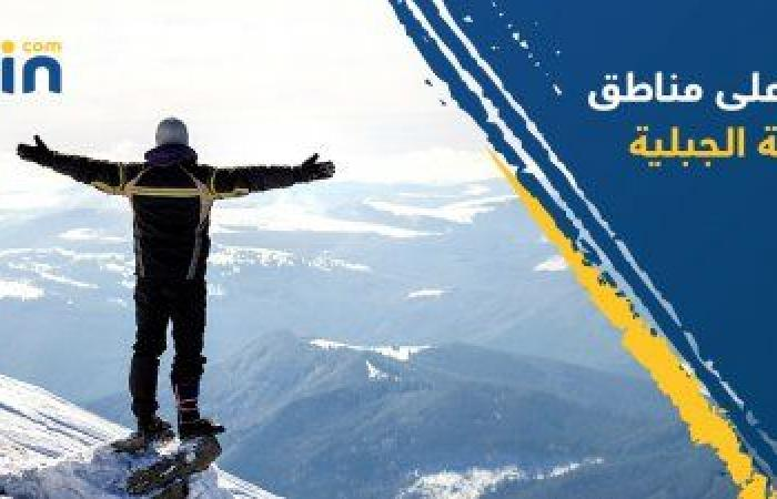 تعرف على أعلى 10 قمم جبلية بالعالم