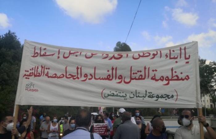 تظاهرة في بيروت ضد السلطة الحاكمة