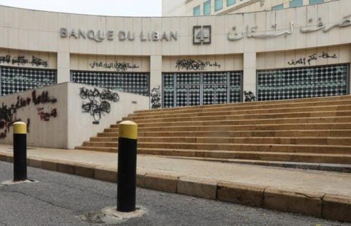 مصرف لبنان للحكومة: لن نستخدم الاحتياطيات الإلزامية لتمويل الدعم