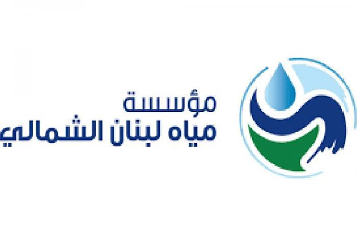 """""""مياه لبنان الشمالي"""" ناشدت منظمات دولية مساعدة موظفيها"""