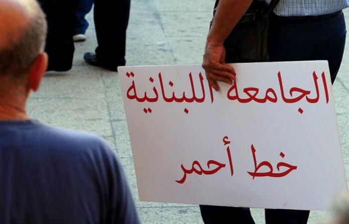 """اعتصام للعاملين في """"اللبنانية"""" للمطالبة برواتبهم"""