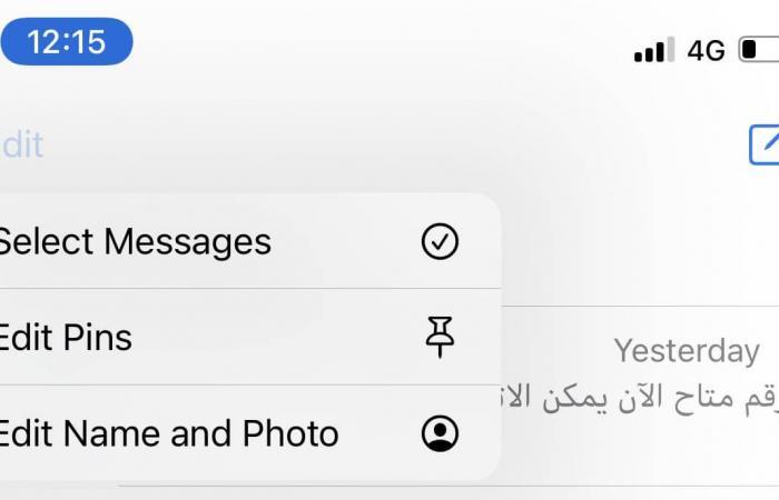 تغيير الصورة الشخصية في iMessage