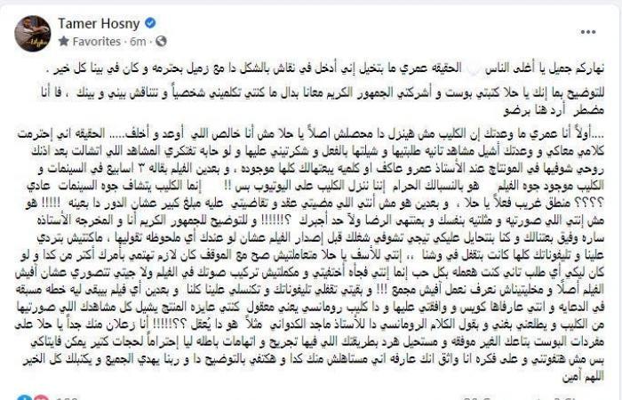 تامر حسني يكذب حلا شيحة ويهاجمها: لم أعدك بشيء