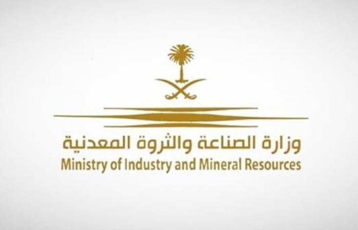 منصة جديدة لوزارة الصناعة السعودية في إطار مسيرة التحول الرقمي