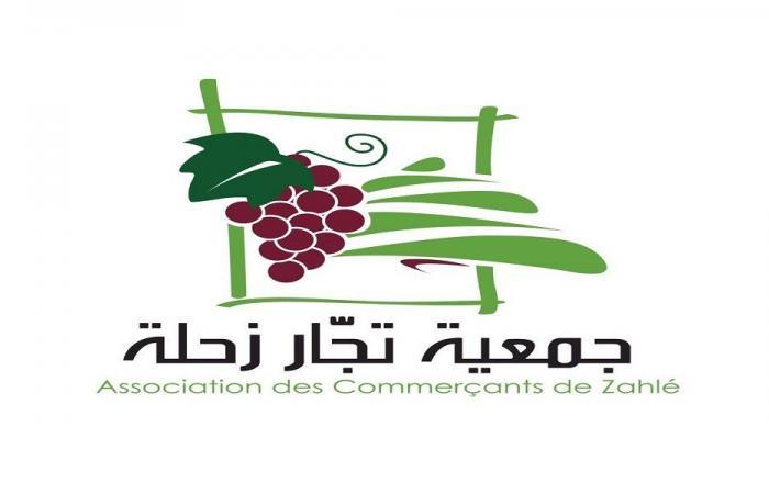 جمعية تجار زحلة انتخبت هيئتها الإدارية