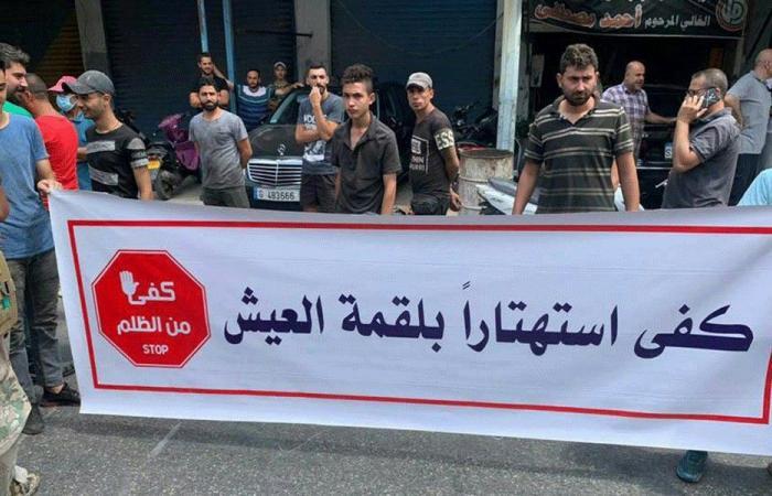 تظاهرة في صور احتجاجا على الأوضاع المعيشية