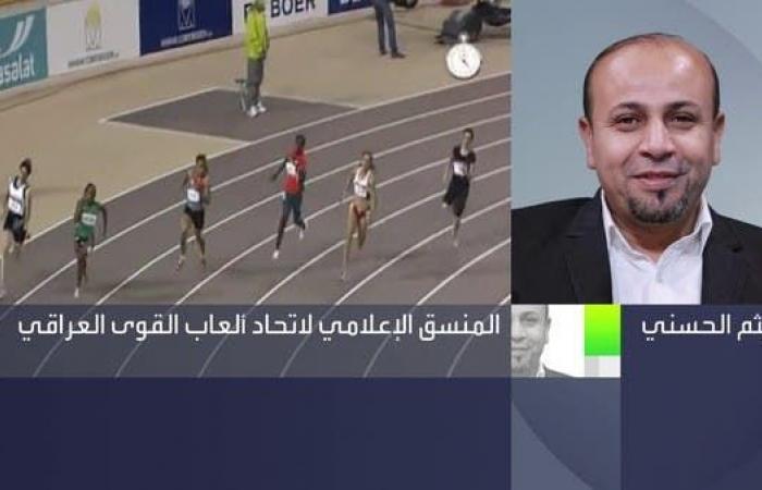"""""""ألعاب القوى"""" الدولي يوقف عداءة عراقية.. والمنسق الإعلامي يوضح"""