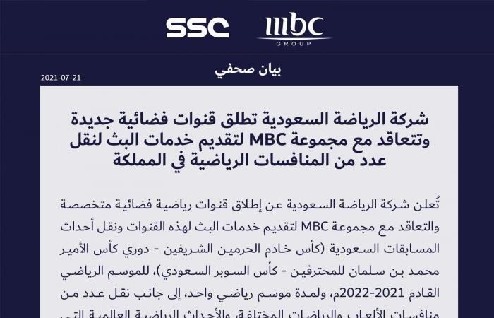شركة الرياضة السعودية تتعاقد مع MBC لبث مباريات المسابقات