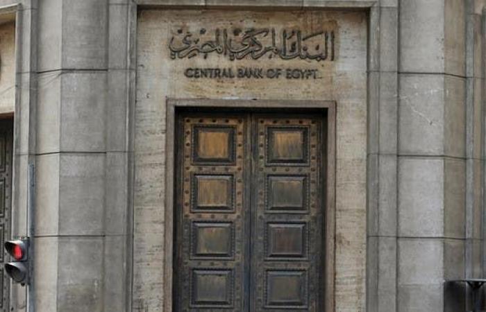 """""""المركزي المصري"""" يعتمد قواعد التشغيل البيني لعمليات الإيداع والسحب"""