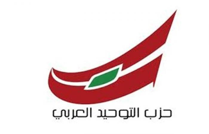 التوحيد العربي: لعدم المساس بالسلم الأهلي