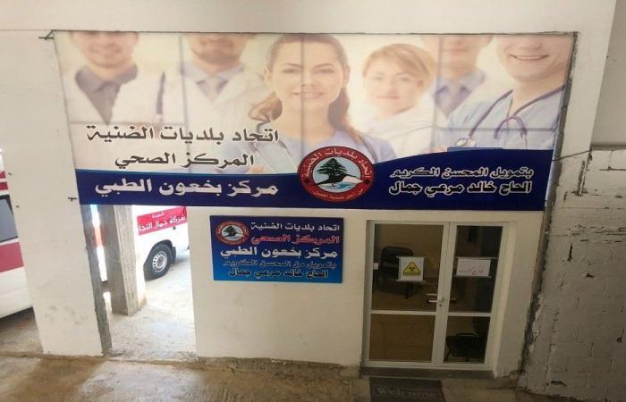مركز طبي مهدد بالإقفال: المازوت سينفد!