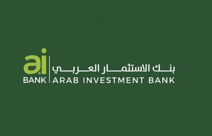 """""""المركزي"""" المصري يوافق على بيع 76% من بنك الاستثمار العربي"""