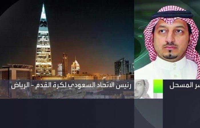 ياسر المسحل: هدفنا التأهل إلى كأس العالم