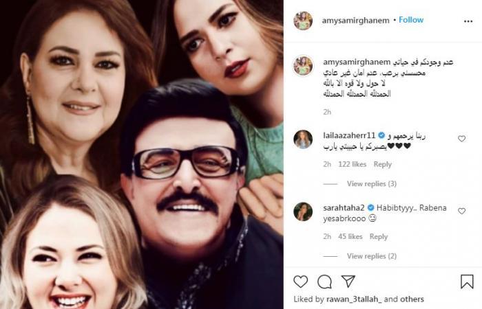 إيمي سمير غانم في رسالة لوالديها: غيابكما يشعرني بالرعب