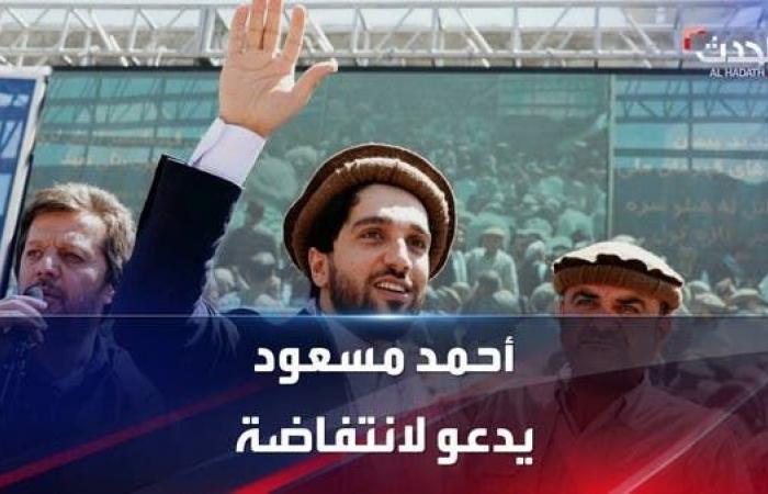 أفغانستان.. مظاهرات مناوئة لطالبان ومساندة لأحمد مسعود