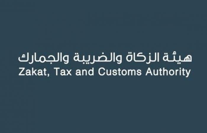 """""""الزكاة السعودية"""" تدعو مكلفيها لتقديم إقرارات الضريبة الانتقائية"""