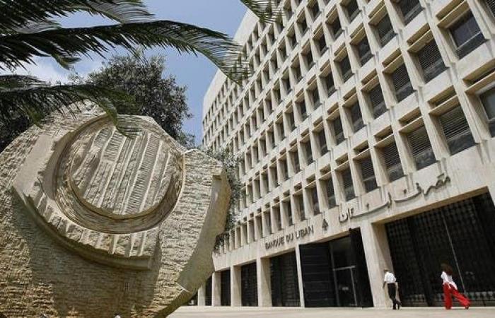 """لبنان يستعين بـ""""ألفاريز اند مارسال"""" لإجراء تدقيق جنائي للبنك المركزي"""