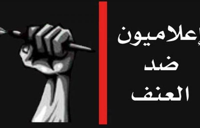 إعلاميون ضد العنف: لرفع الاحتلال الإيراني عن لبنان