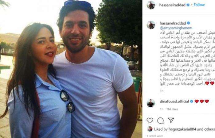 حسن الرداد يتحدث عن صدمة إيمي سمير غانم.. ويساندها