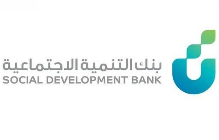 """السعودية: """"التنمية الاجتماعية"""" و""""تنمية الموارد"""" يطلقان الربط الإلكتروني لـ""""منصة بحر"""""""