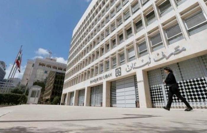شركة استشارات عالمية تخضع مصرف لبنان لتدقيق جنائي بعد اتفاق جديد