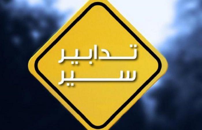 تدابير سير في عائشة بكّار مساءً
