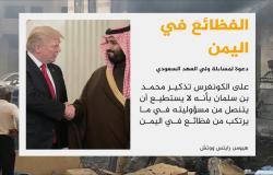 """دعوة لمساءلة ابن سلمان عن """"فظائع"""" اليمن"""