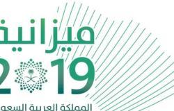 السعودية تعلن عن أكبر ميزانية في تاريخها