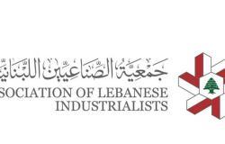 جمعية الصناعيين اللبنانيين: لن نسمح بإقفال مصانعنا