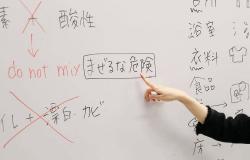 وزير ياباني: انطقوا أسماءنا بالطريقة الصحيحة