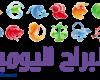 """توقعات الابراج لعام 2018 مع عالم الفلك """"وسام عارف"""""""