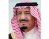الخليج | خطوة جديدة للمملكة العربية السعودية في مسيرتها التحولية
