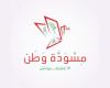 """مجموعة """"مسودة وطن"""" تأسف للانحدار الذي وصلت اليه الدبلوماسية الممثِّلة للبنان"""
