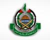 حماس تستجوب متّهما في تركيا؟
