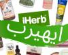تعرف على موقع اي هيرب بالعربي